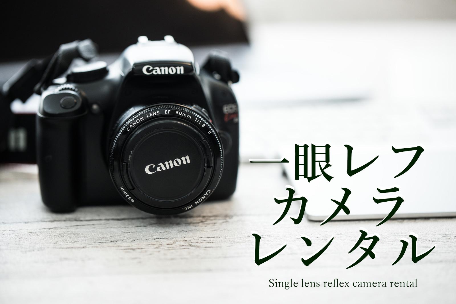 一眼レフカメラ無料レンタル
